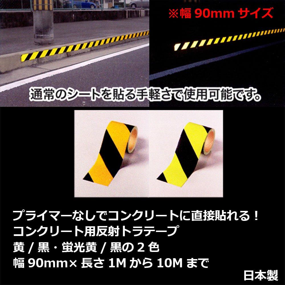 コンクリート粗面にも直接貼れる 反射トラテープ 黄/黒蛍光黄/黒 幅90mm×長さ1Mから10Mまで (長さ10M, 蛍光黄/黒) B00TDE0XVU 蛍光黄/黒 長さ10M