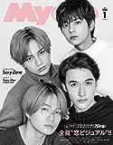 Myojo(ミョージョー) 2020年 01月号 [雑誌]