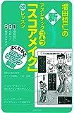 増田哲仁の新アスレチックゴルフ「スコアメイク」28レッスン―よくわかるゴルフコミック解説