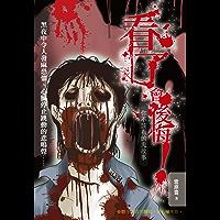看了會後悔!:你不該看的鬼故事 (Traditional_chinese Edition)