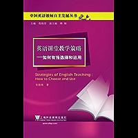 英语课堂教学策略——如何有效选择和运用 (中国英语教师自主发展丛书)