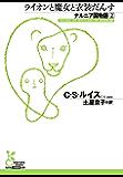 ナルニア国物語2 ライオンと魔女と衣装だんす (光文社古典新訳文庫)