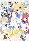 スターマイン (9) (4コマKINGSぱれっとコミックス)