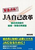 緊急点検!  JA自己改革 組合員目線の組織・事業の再構築