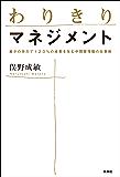 わりきりマネジメント (扶桑社BOOKS)