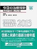 今日の治療指針 2013年版 デスク判 私はこう治療している (今日の治療指針シリーズ)
