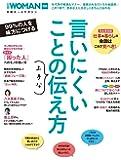 言いにくいことの上手な伝え方 (日経WOMAN別冊)