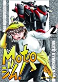 Motoジム! 2 (Motor Magazine Mook)