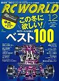 RC WORLD(ラジコンワールド) 2016年12月号 No.252