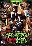 投稿個人撮影 キモ男ヲタ復讐動画 アサヒナホノカ編(DWD-060) [DVD]