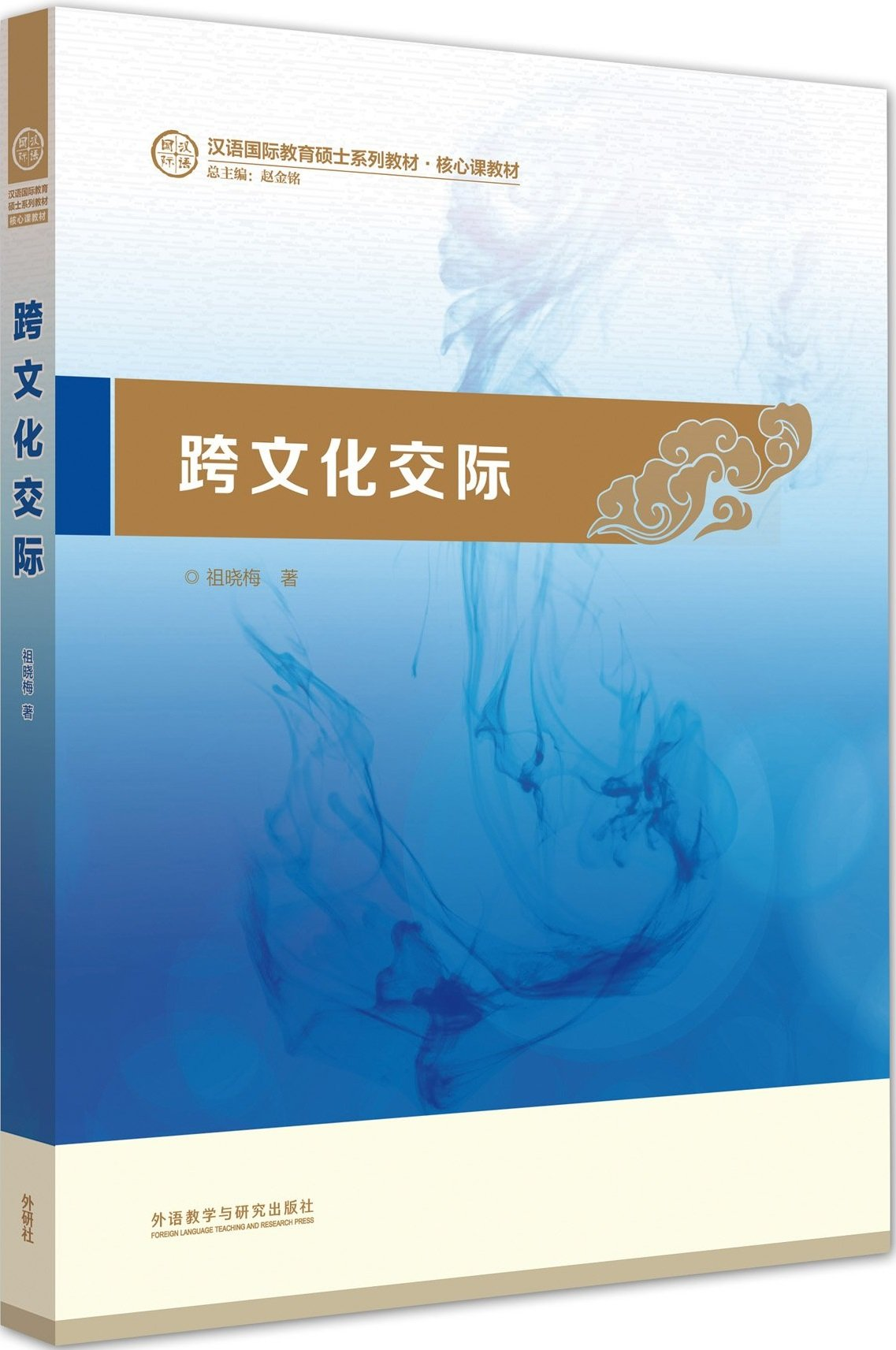 Download Intercultural Communication (Master of International Education of Chinese textbook series)(Chinese Edition) pdf