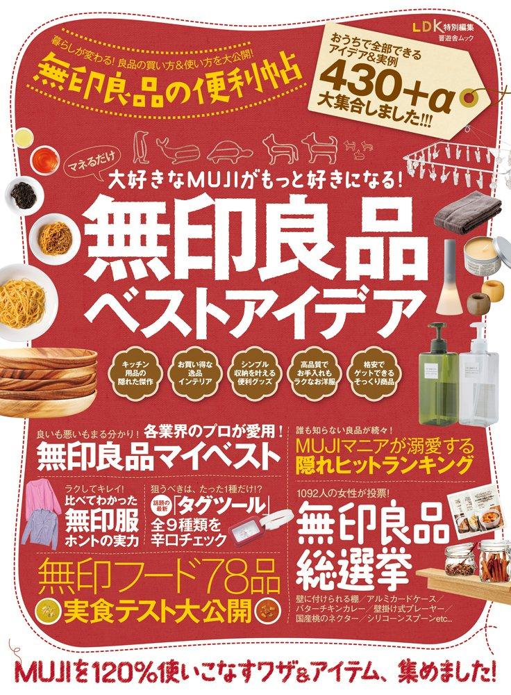 Download Mujirushi ryōhin no benrichō : daisuki na muji ga motto suki ni naru. pdf epub