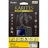 Kenko 液晶保護ガラス KARITES Nikon Z7/Z6用 薄さ0.21mm ARコート採用 ラウンドエッジ加工 日本製 KKG-NZ7