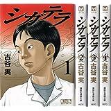 シガテラ 文庫版 コミック 1-4巻セット (講談社漫画文庫)