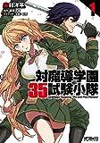 """対魔導学園35試験小隊 AntiMagic Academy """"The 35th Test Platoon"""" 1 (MFコミックス アライブシリーズ)"""