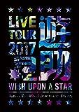 LIVE TOUR 2017遊助祭「星」〜あの‥星に願いを込めたんですケド。〜 [DVD]