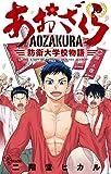 あおざくら 防衛大学校物語 (10) (少年サンデーコミックス)