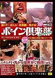 ボイン倶楽部 ぷるんぷるん 生ハメ033 [DVD]