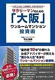 サラリーマンのための「大阪」ワンルームマンション投資術