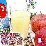 葉とらず りんご ジュース 青研の葉とらずりんごジュース 1000g×4本入り ストレート100% 青森 りんごジュース 「北海道・沖縄は+1100円」 ギフト 御歳暮