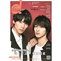 【Amazon.co.jp 限定】TVガイドdan[ダン]vol.27 Amazon限定表紙版