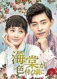 [DVD]海棠が色付く頃に DVD-BOX2