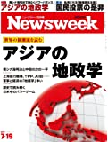 Newsweek (ニューズウィーク日本版) 2016年 7/19 号 [アジアの地政学]