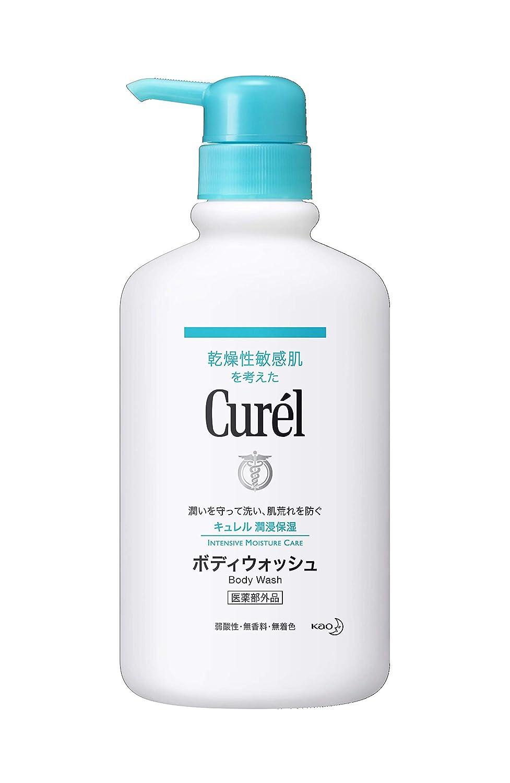 キュレル ボディウォッシュ【医薬部外品】420ml