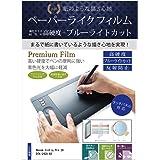 メディアカバーマーケット Wacom Cintiq Pro 24 DTK-2420/K0 [23.6インチ(3840x2160)] 機種で使える【 ペーパーライク ブルーライトカット キズに強い 反射防止 フィルム 】