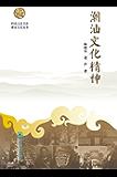 潮汕文化精神 (岭南文化书系,潮汕文化丛书)