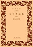 玉台新詠集 上 (岩波文庫 赤 10-1)
