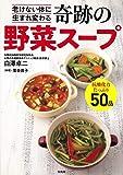 老けない体に生まれ変わる 奇跡の野菜スープ