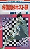 桜蘭高校ホスト部 第15巻 (花とゆめCOMICS)