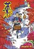 菜(12) (モーニングコミックス)