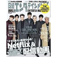 日経エンタテインメント! 2020年 3 月号【表紙: 三代目J SOUL BROTHERS from EXILE TRIBE】