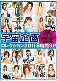 宇宙企画コレクション2011 8時間SP [DVD]
