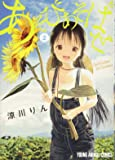 あそびあそばせ 2 (ヤングアニマルコミックス)