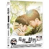 HiStory2 - 是非 & 越界 (DVD) (3disc) (Limited Collector's Edition) [ ※再生環境をご確認下さい - 日本語音声字幕なし ] [ 國語 - 繁體中文 - リージョンコード3 ] History 2 ヒストリー 2 [DVD] [Import] [初回特典付き]