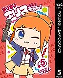 ありありアリスちゃん! 5 (ヤングジャンプコミックスDIGITAL)