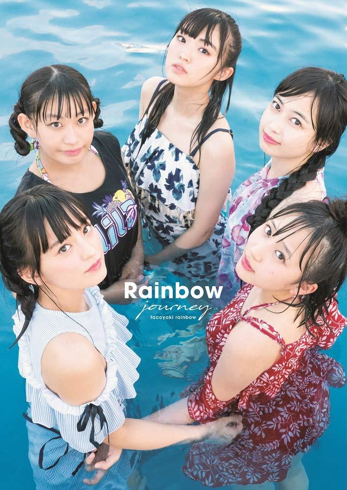 たこやきレインボー1st写真集「Rainbow journey」 (B.L.T.MOOK 14号)