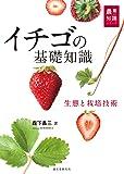 イチゴの基礎知識: 生態と栽培技術 (農業の知識シリーズ)