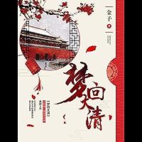 梦回大清(李兰迪、王安宇主演的古装宫廷网络剧《梦回》 原著小说、清穿小说开山鼻祖)
