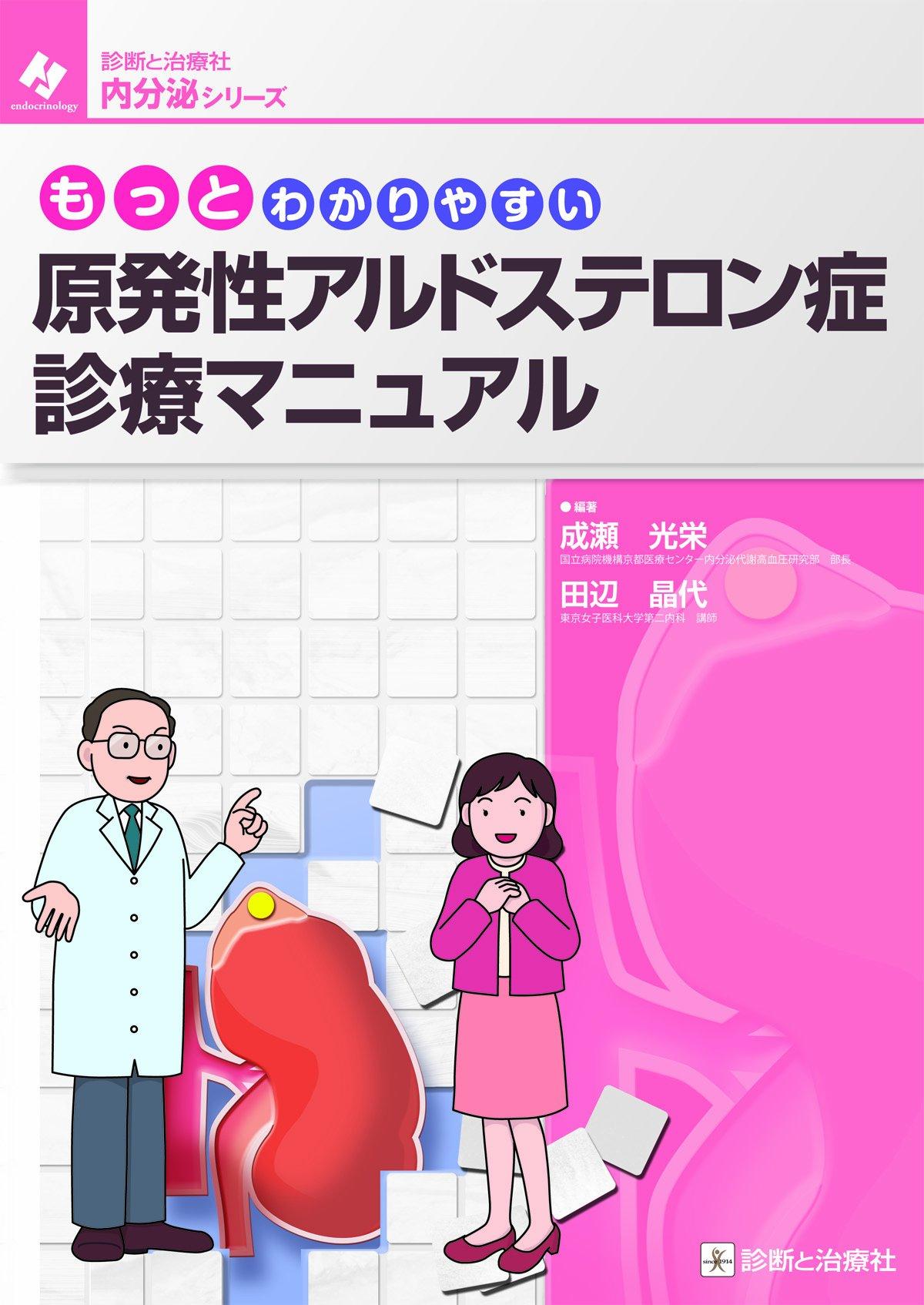 性 ガイドライン 症 原発 アルドステロン