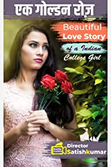 एक गोल्डन रोज़: Beautiful Love Story of a Indian College girl (Hindi Love Stories Book 2) (Hindi Edition) Kindle Edition