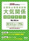 2019-2020年版 公害防止管理者試験 大気関係 合格テキスト