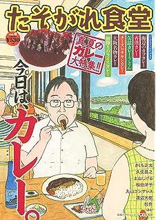 マンガ極皿―究極の食し方! (秋田...