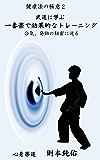 武道に学ぶ一番楽で効果的なトレーニング: 合気、発勁の秘密に迫る 健康法の極意