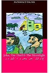 Joha, The Thief & The Moonlight جُحا و اللِّصّ وضَوْءُ القَمَرِ (Learn Arabic with The Funny Stories of Joha Book 3) Kindle Edition