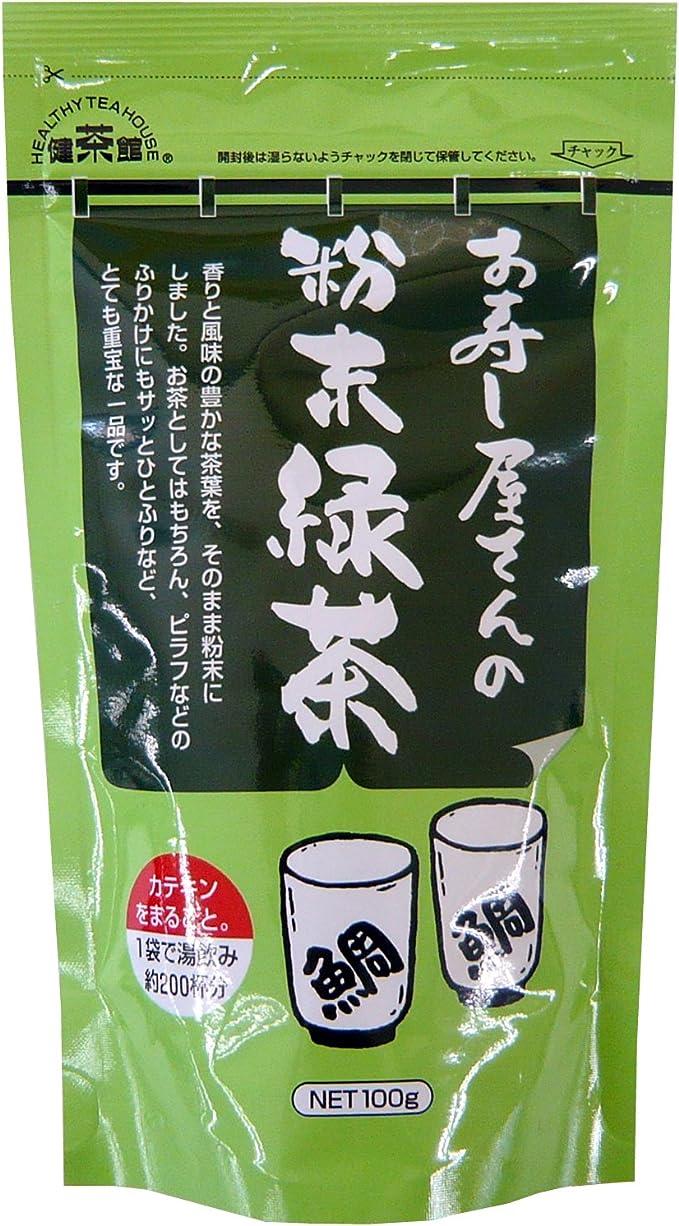 健茶館 お寿し屋さんの粉末緑茶 100g