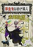 吸血鬼は良き隣人 (集英社文庫)